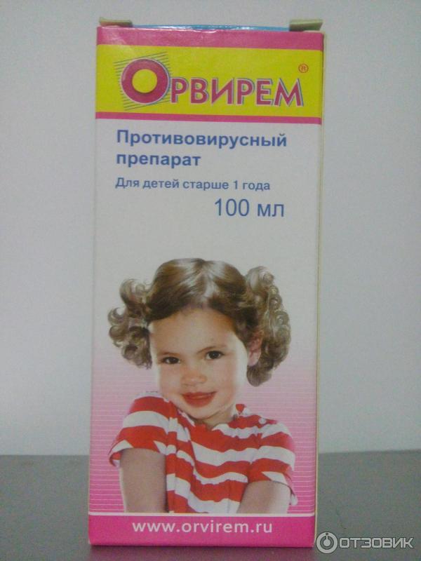 Сироп «орвирем» для детей: инструкция поприменению противовирусного средства, дозировки повозрастам, показания ипротивопоказания