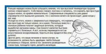 Температура при лактации: какими препаратами можно сбить
