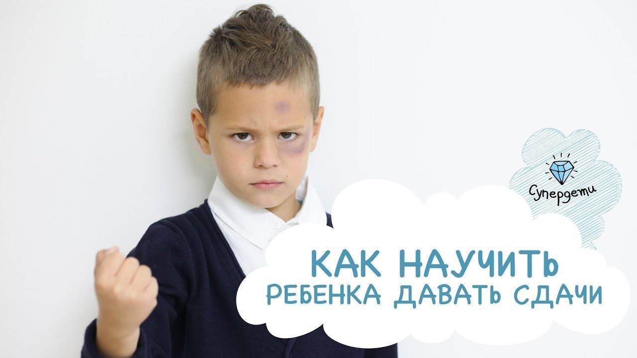 Ребенок против обидчиков. как научить малыша постоять за себя?