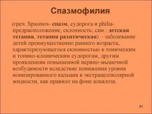 Спазмофилия