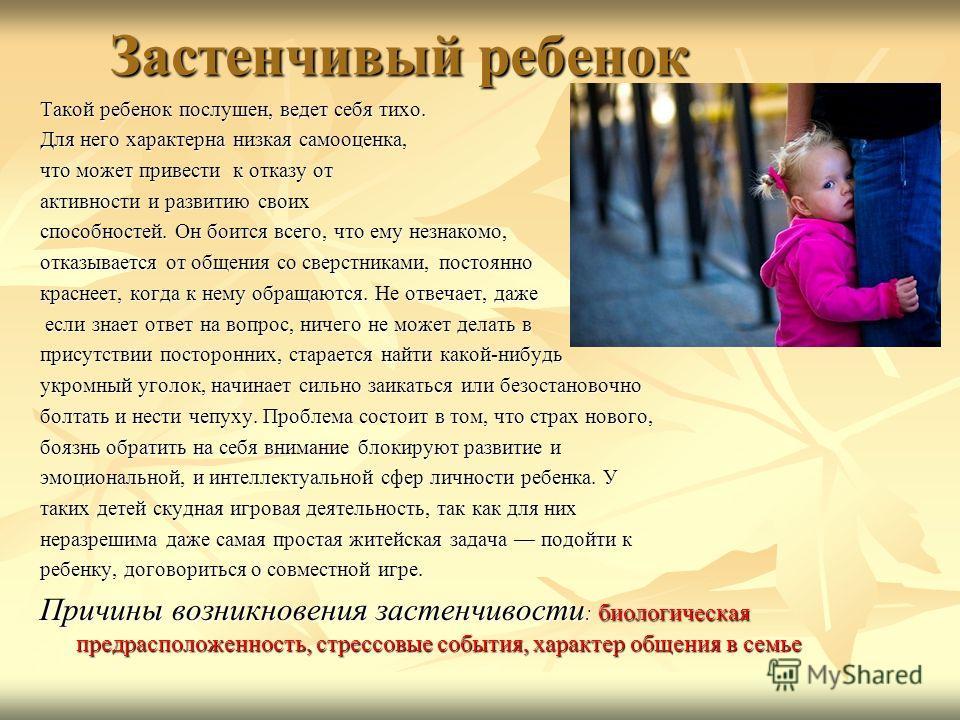 Застенчивость. психология и воспитание от 3 до 7 лет