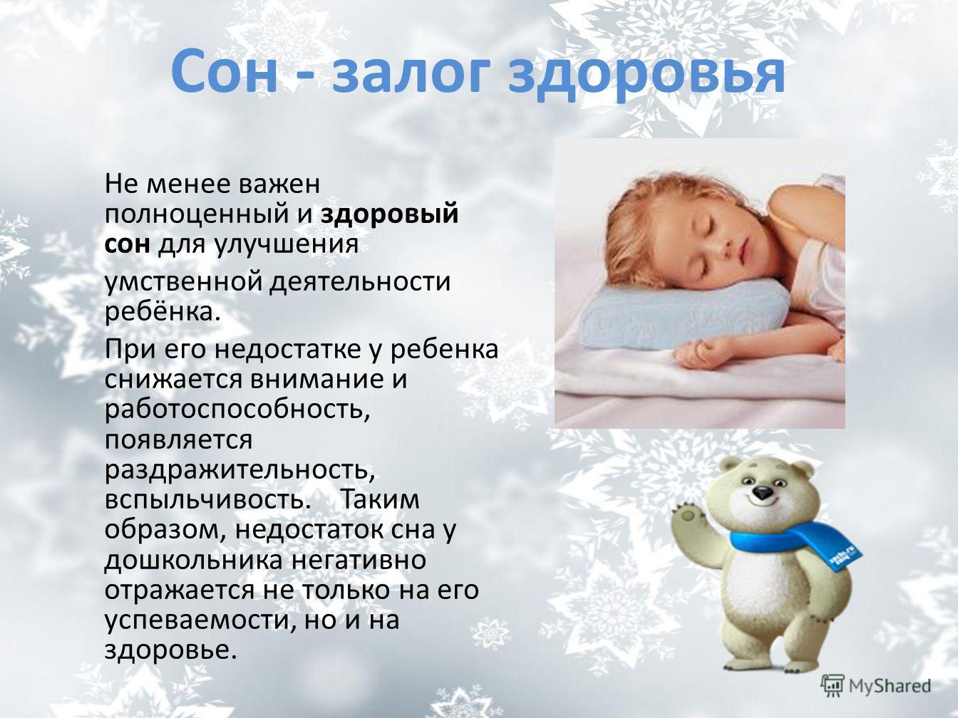 Здоровый сон   kuzminairina.ru
