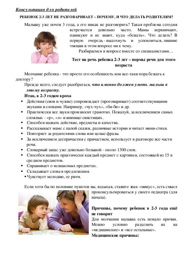 Почему ребенок в 2-3 года не разговаривает – причины, и что делать родителям? Лечение, тесты, консультации логопедов, занятия и игры