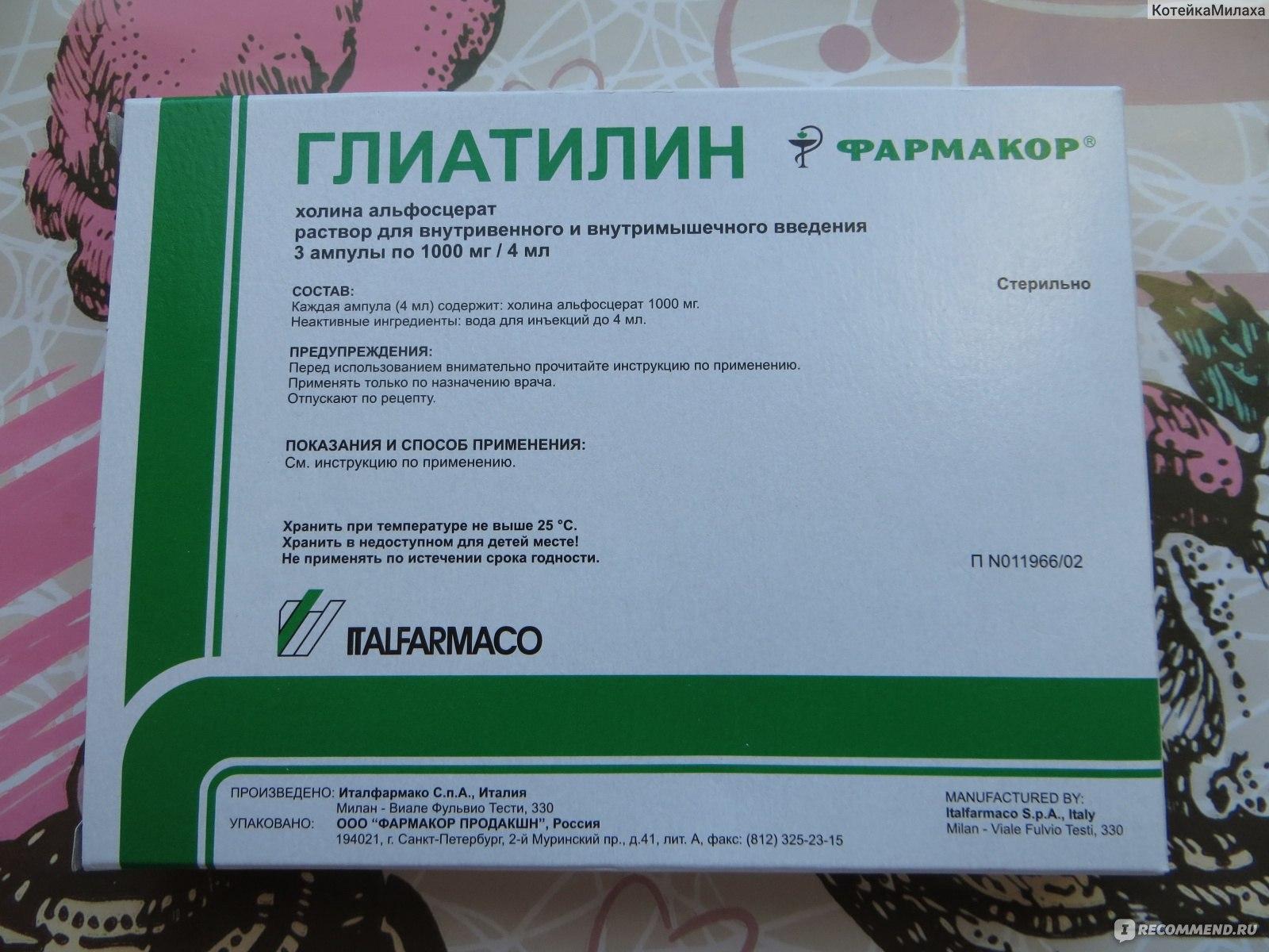 Глиатилин для детей: показания, инструкция по применению и отзывы