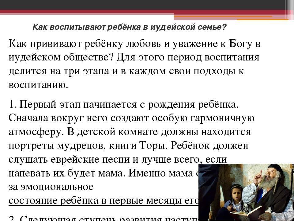 Как евреи воспитывают своих детей: еврейский метод воспитания детей в семьях   konstruktor-diety.ru