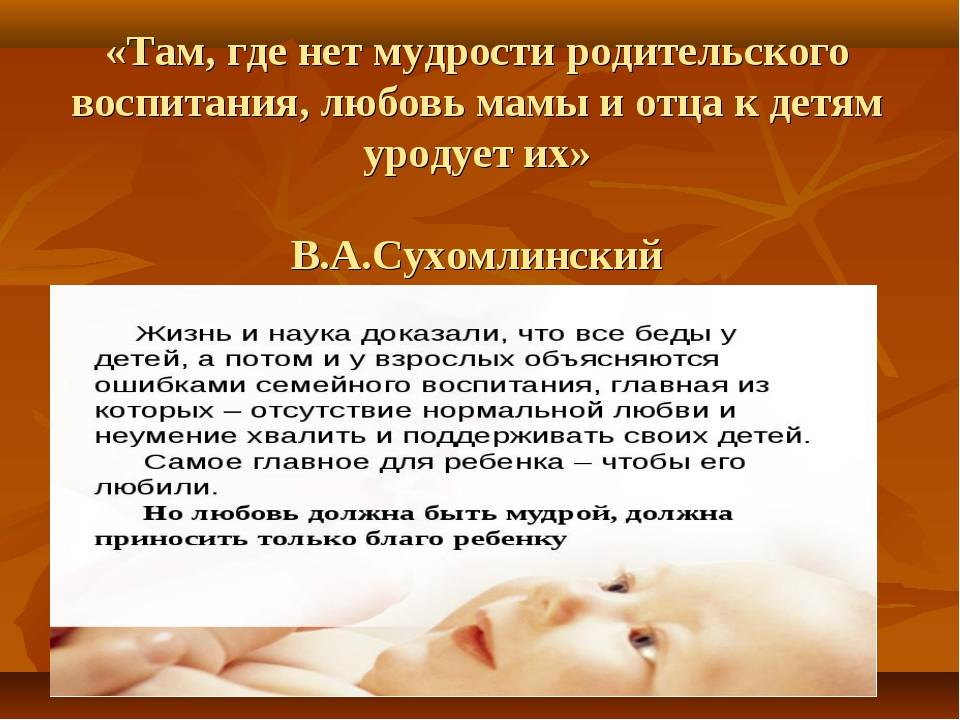 7 советов, как превратиться из обычного родителя в мудрого. часто упускаемые детали воспитания - иркутская городская детская поликлиника №5