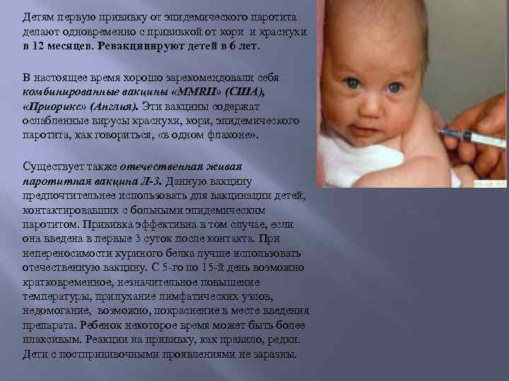 Прививка корь-паротит-краснуха - правила иммунизации, виды вакцин, реакции и осложнения