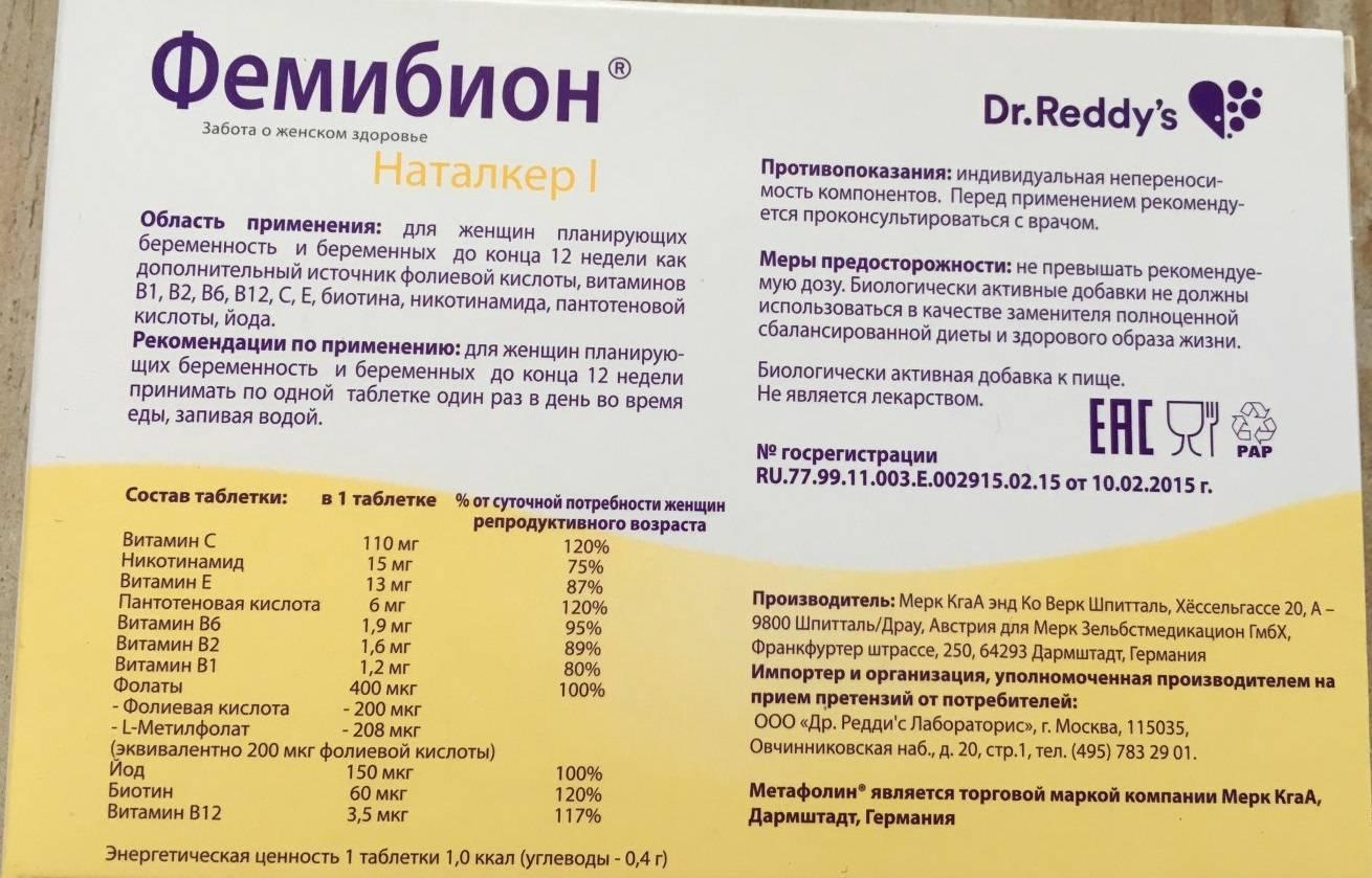 Фолиевая кислота при планировании беременности: маленькая таблетка для большого события