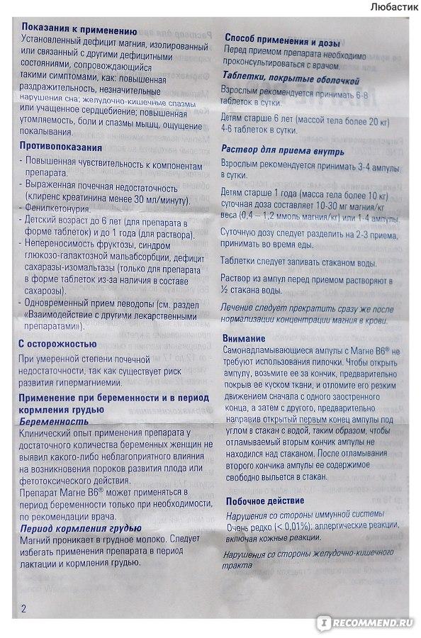 Магне в6 при беременности: как принимать, дозировка, до какого срока / mama66.ru