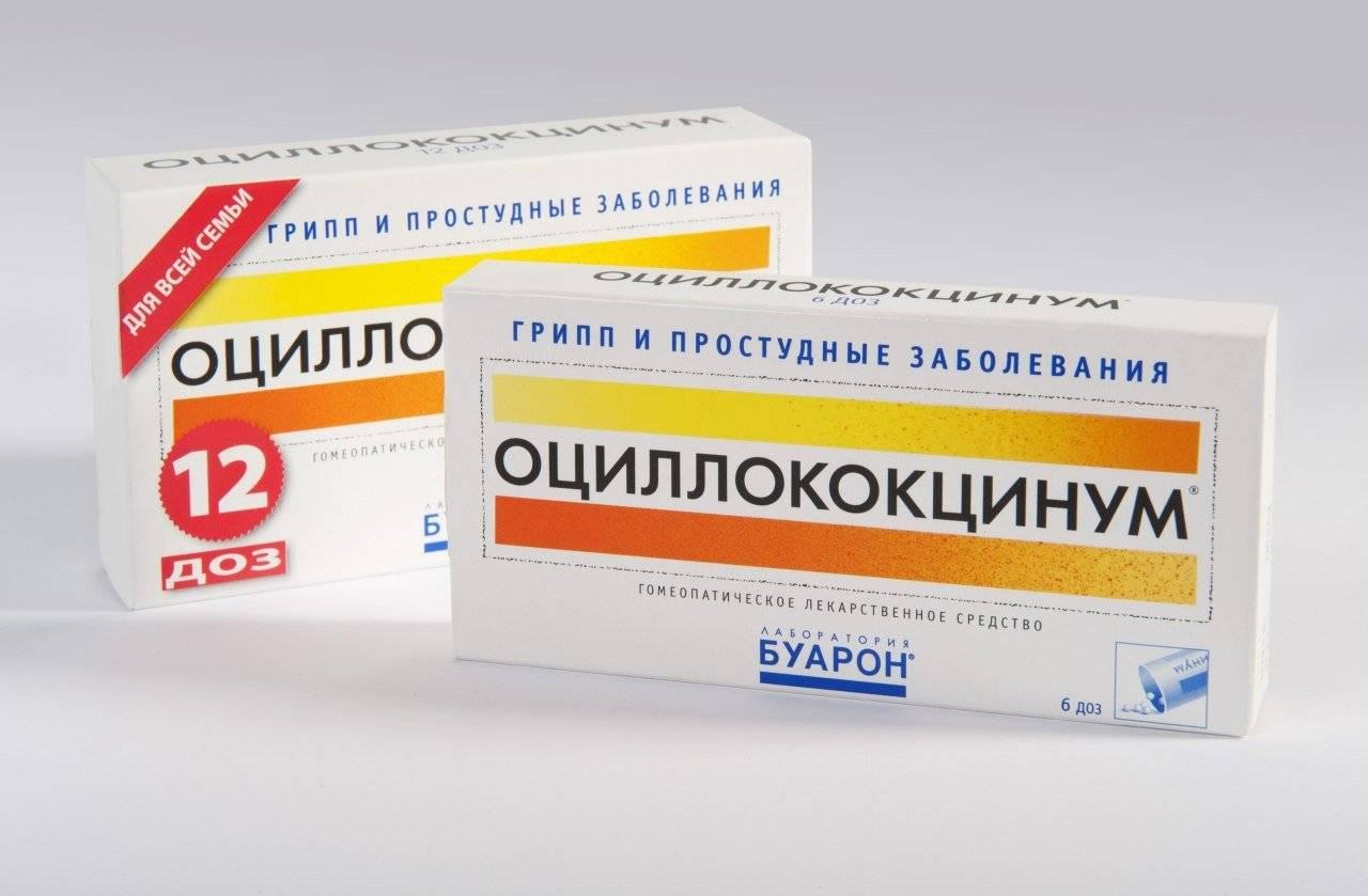 Оциллококцинум при грудном вскармливании - можно или нет