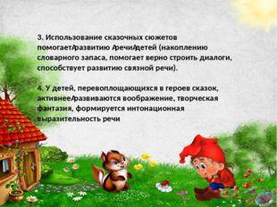 Влияние сказок на развитие детей