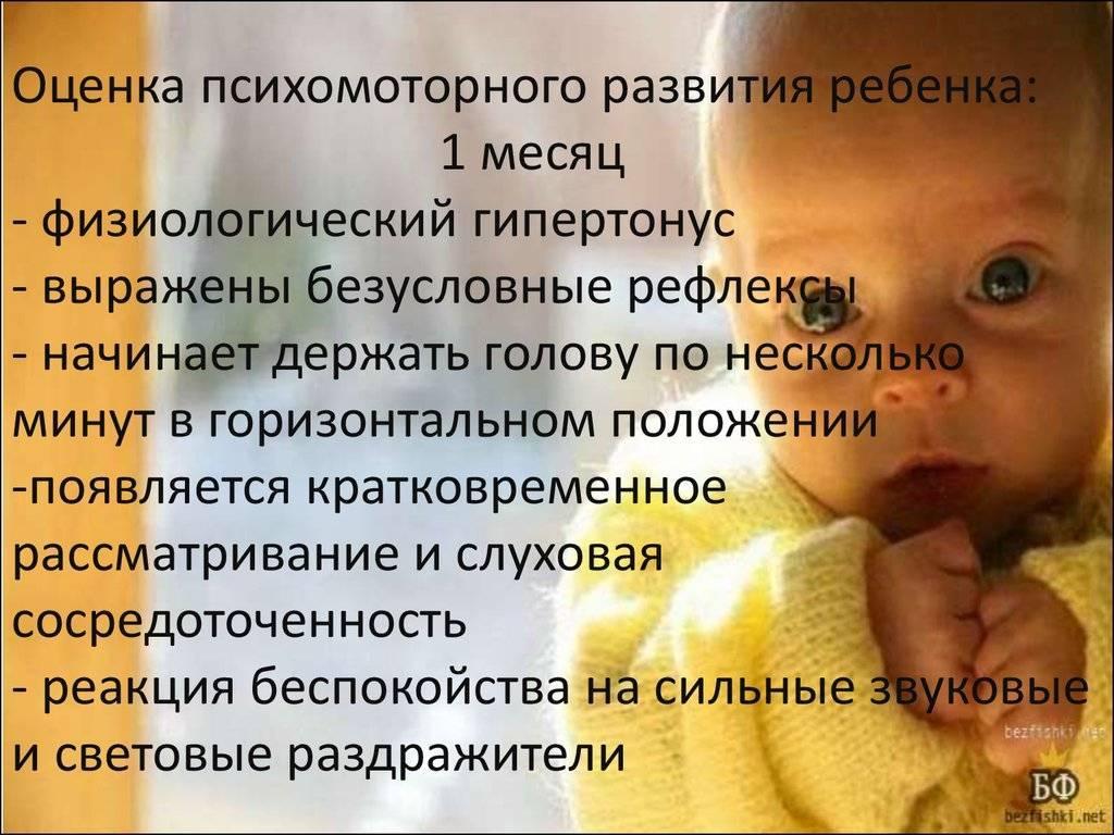 Воспитание и развитие ребенка от рождения до года по месяцам