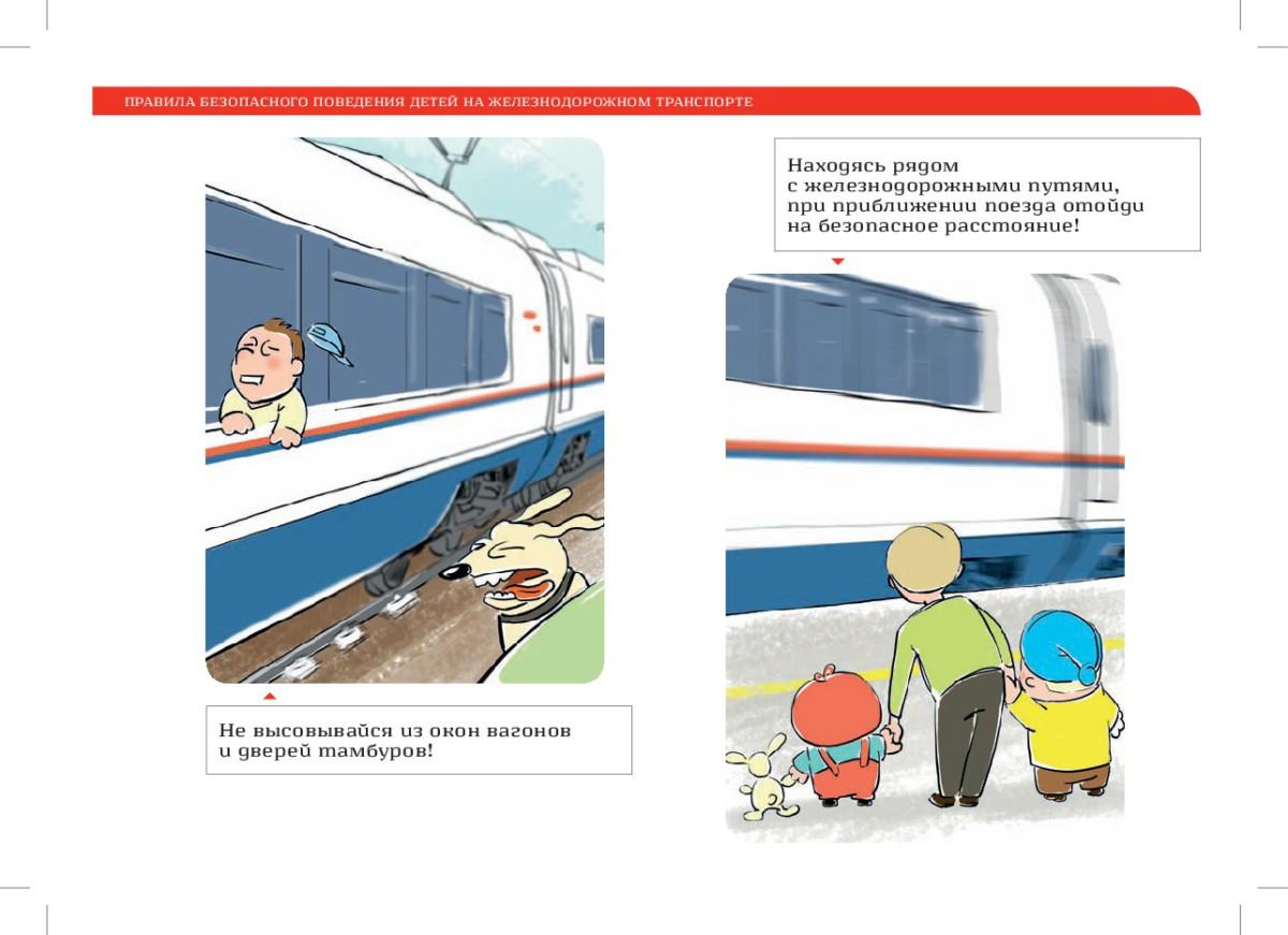 Правила перевозки детей на поездах ржд, как отправить ребенка на поезде без родителей