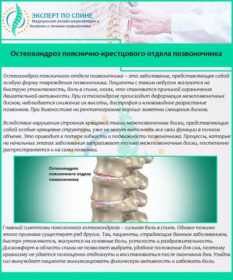 Остеохондроз при беременности: причины, симптомы, лечение