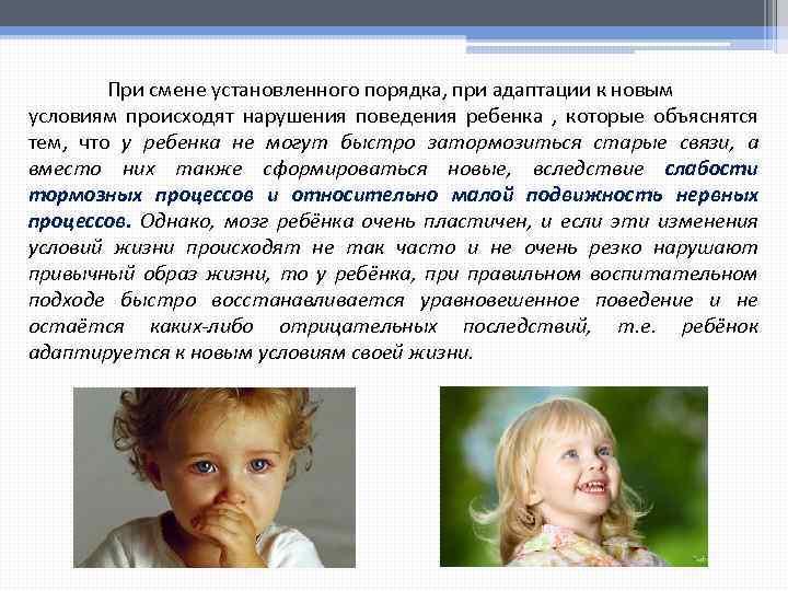 Как добиться послушания детей. неэффективные методы.