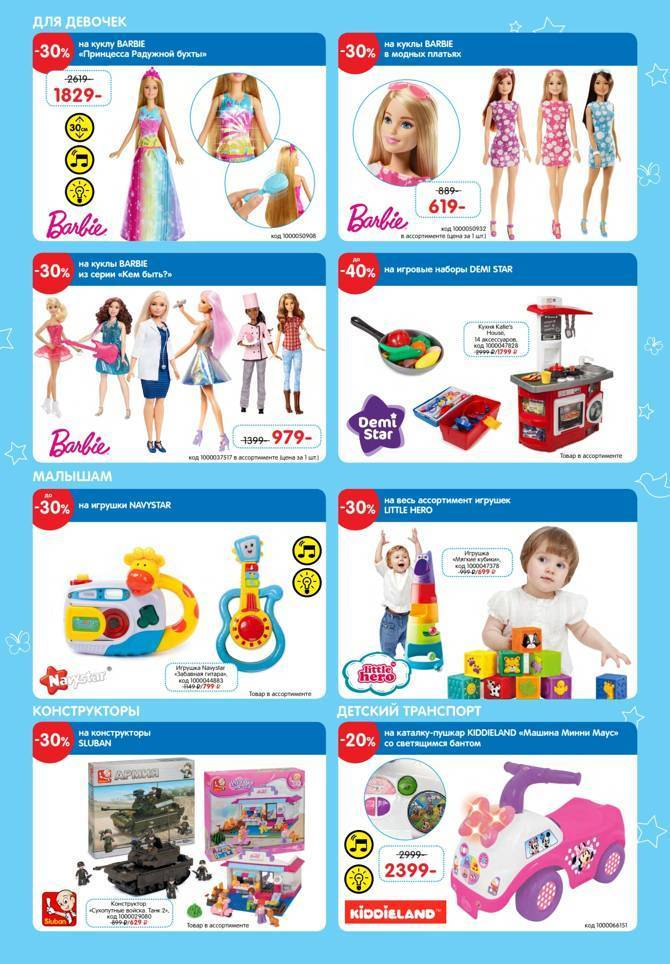 Интернет магазин детских товаров детский мир   стоп обман