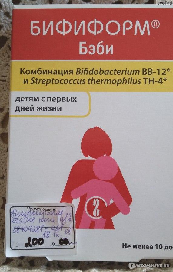 Бифиформ бэби при запорах у новорождённых: как принимать