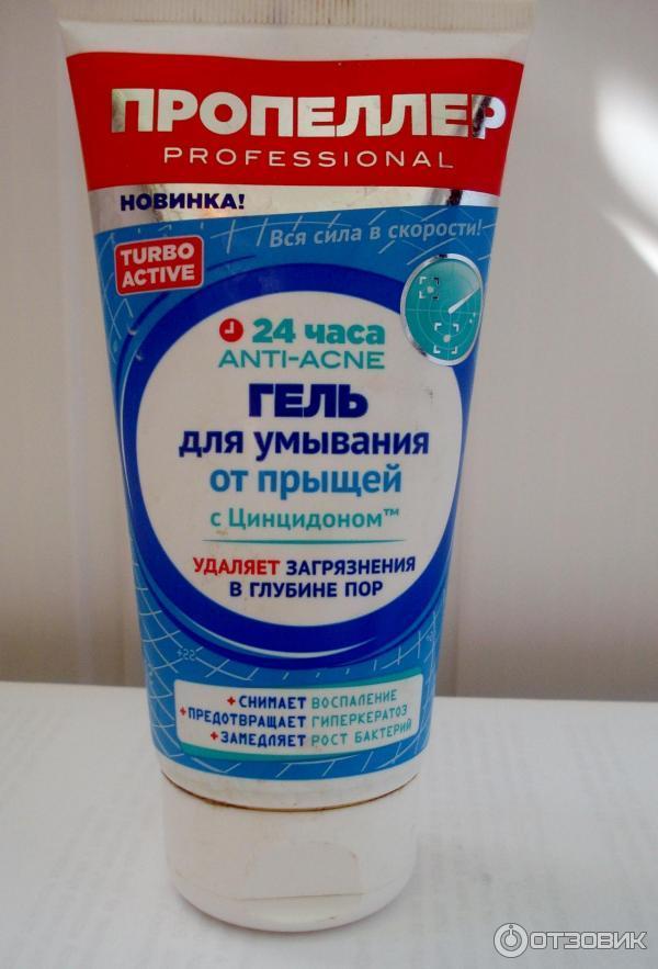 9 кремов от пятен после прыщей, аптечные средства от застойных и красных пятен на лице: мази, следоцид, как избавиться, чем убрать следы, лучшее средство