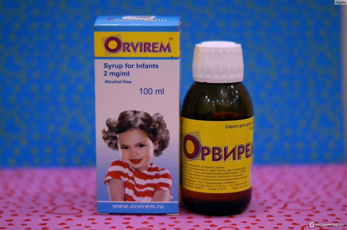 Орвирем – инструкция по применению для детей: схема приема противовирусного сиропа, аналоги, срок годности после вскрытия