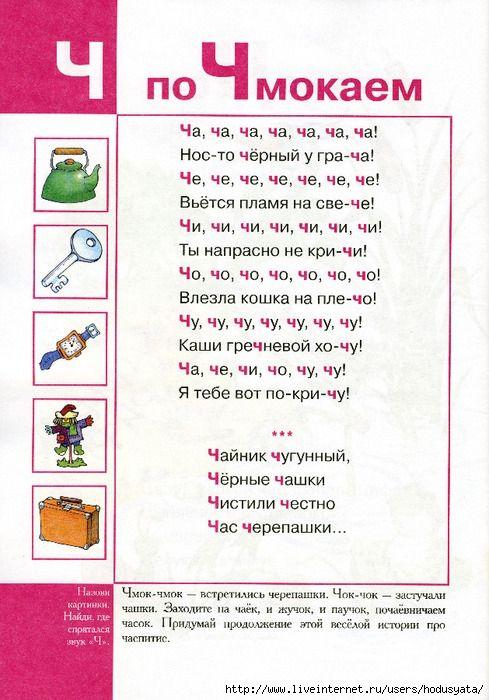 Как научить ребенка выговаривать звуки