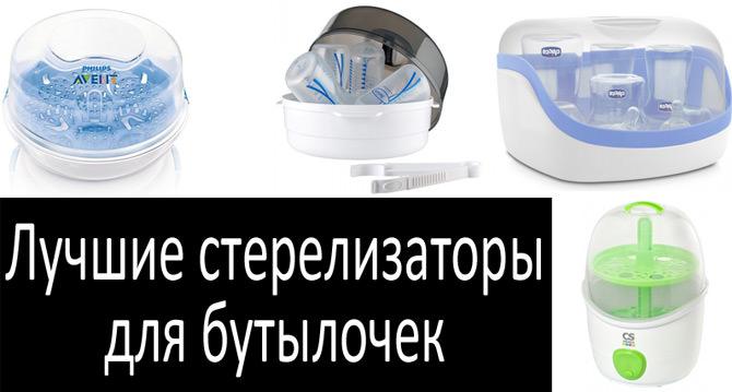 Выбираем стерилизатор для детских бутылочек с умом: подробная инструкция для покупателей