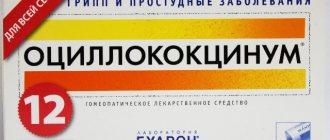 Оциллококцинум при грудном вскармливании: инструкция и варианты применения при лактации