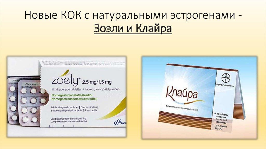 Антиандрогенные контрацептивы (противозачаточные): эффективные гормональные таблетки, список