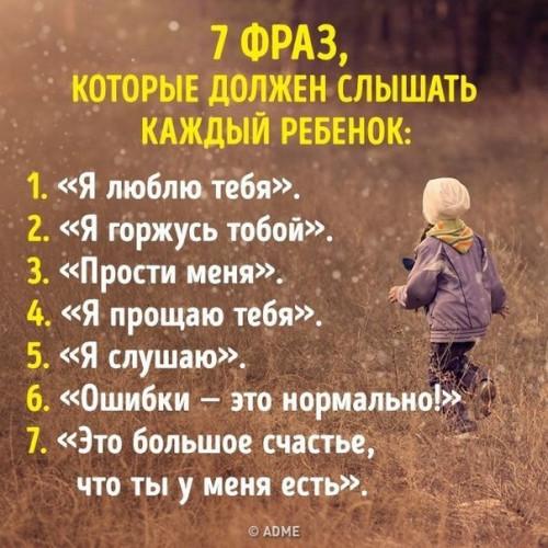 11 фраз которые должен слышать каждый ребенок