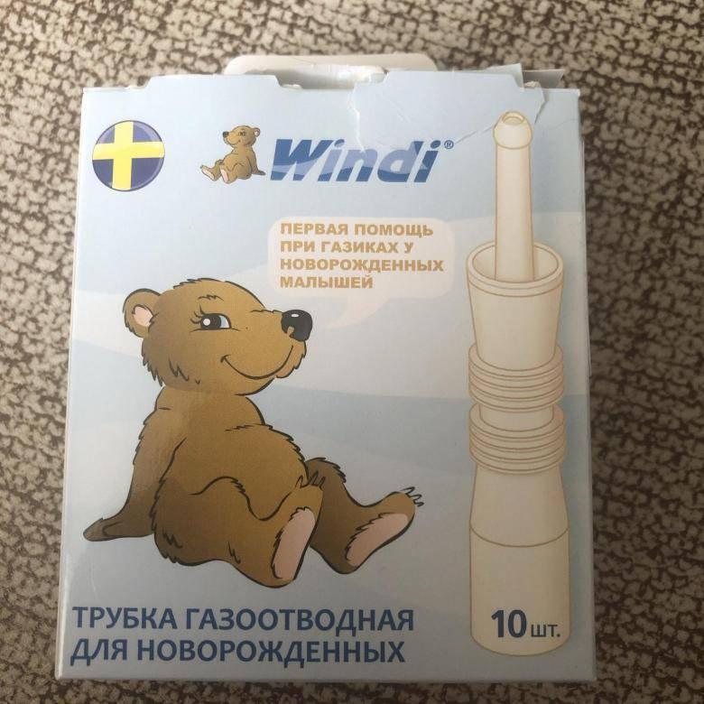 Газоотводная трубка для новорождённых детей как пользоваться
