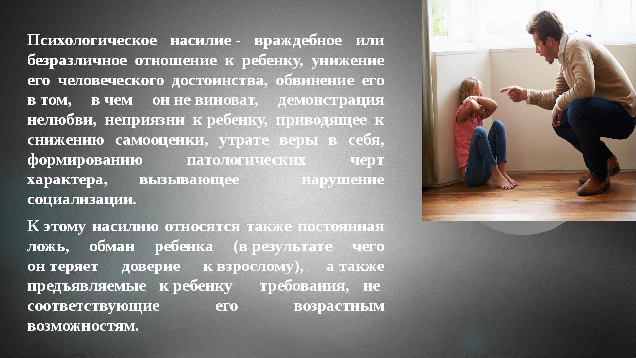 «маленькое зло». психологи раскрыли причины детской жестокости   общество:образование   общество   аиф барнаул