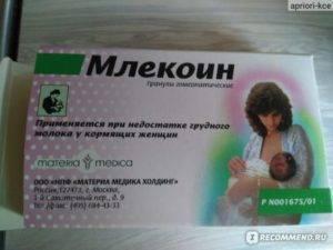Млекоин для лактации: отзывы, как принимать, особенности препарата