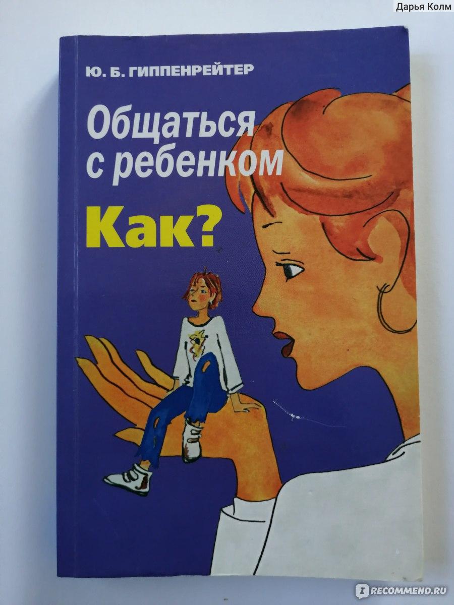 10 книг по детской психологии, которые стоит прочитать родителям (часть 1)