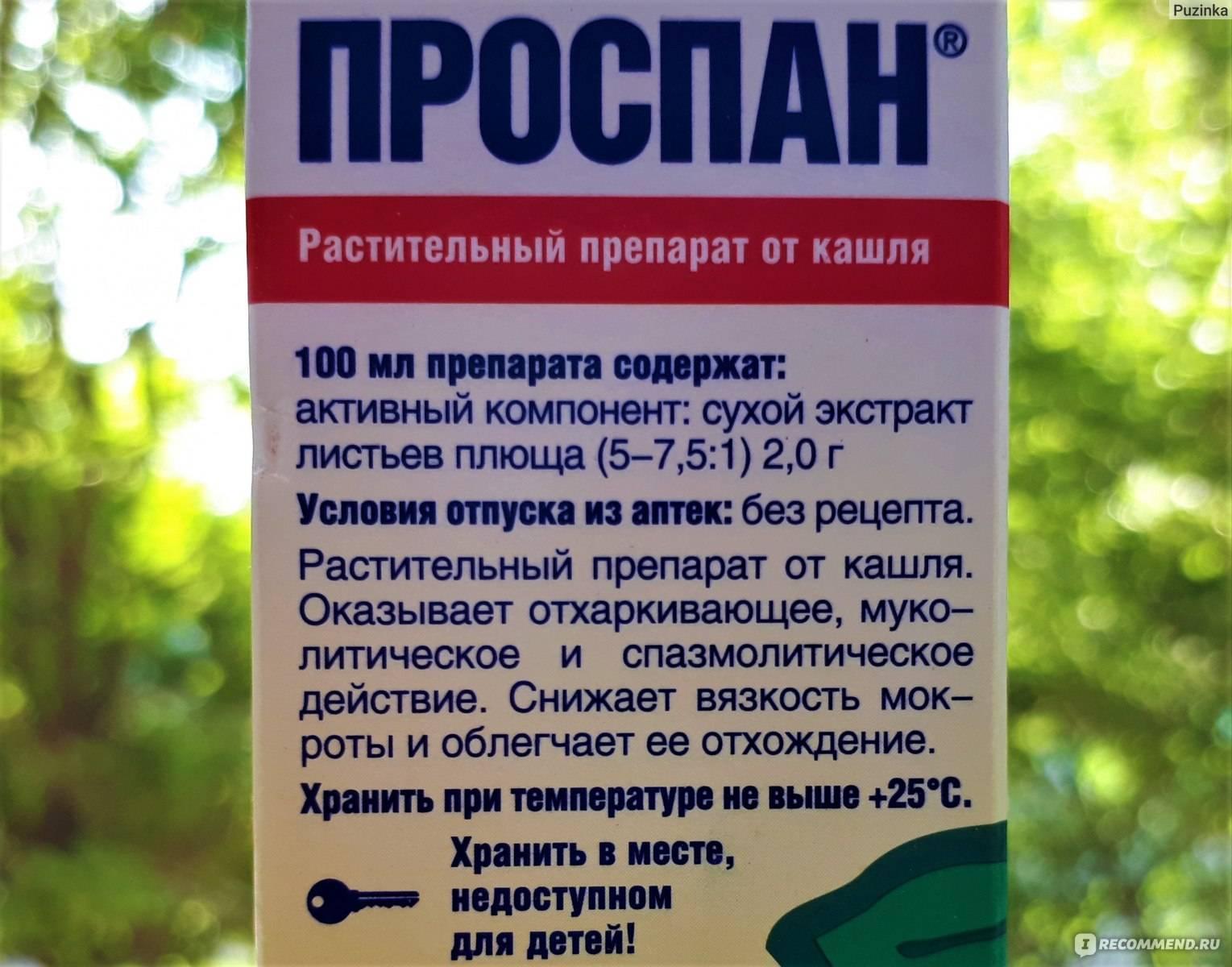 Народные средства от кашля детям от 3 лет: лечение, как и чем лечить