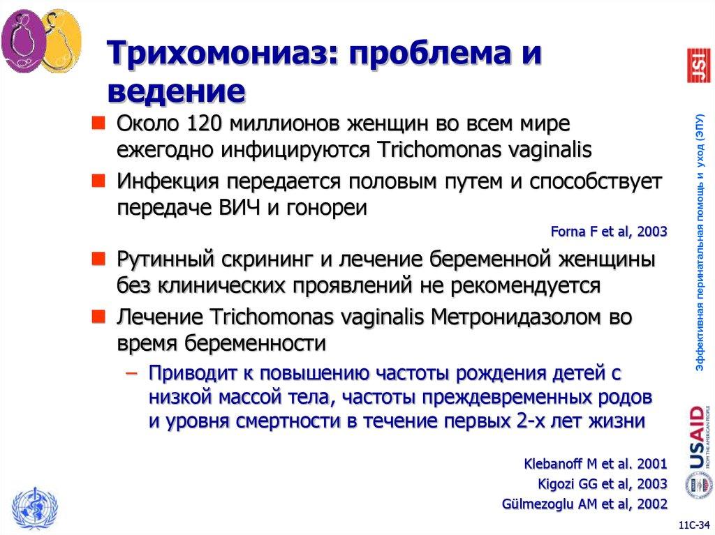 Беременность при инфекционных заболеваниях.  урогенитальный трихомониаз и беременность