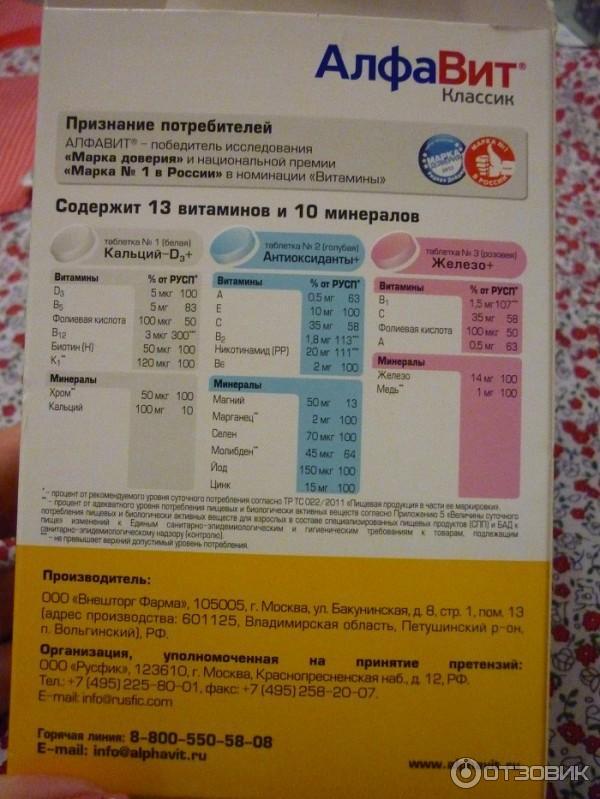 """""""алфавит мамино здоровье"""" - источник всех необходимых веществ для женщин в период беременности"""