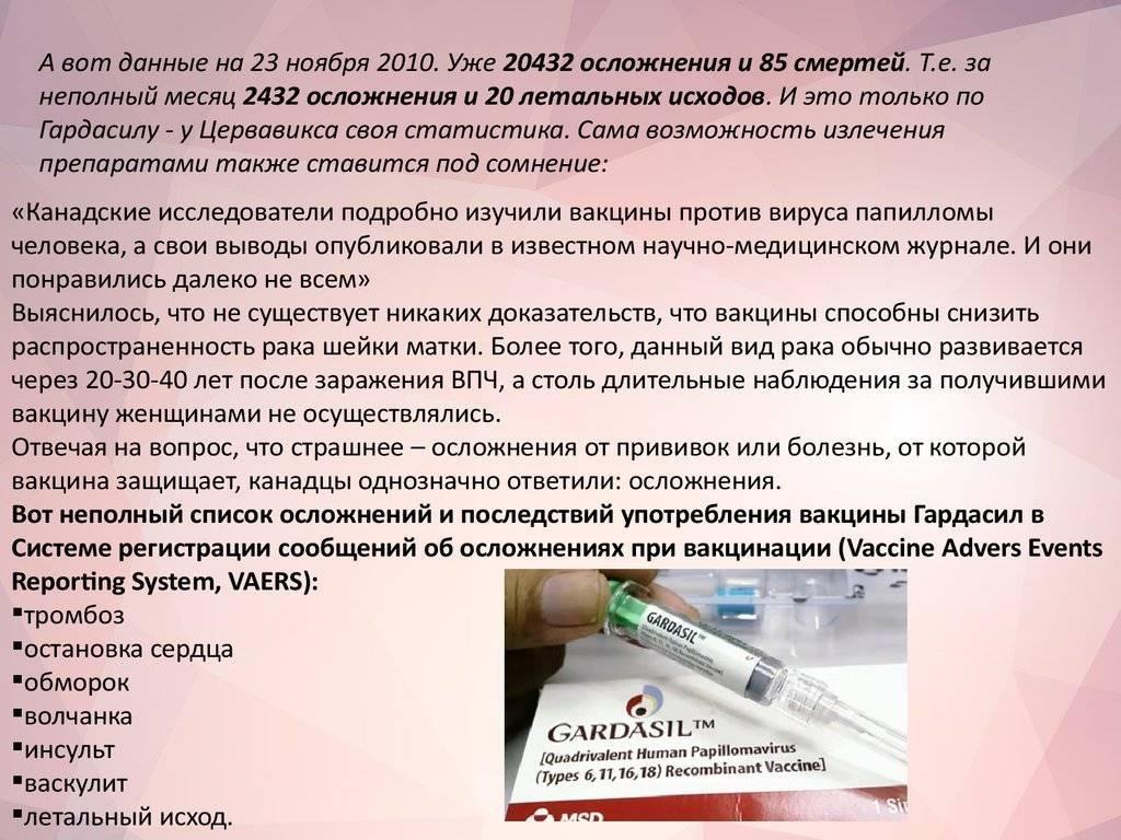 Прививка против вируса папилломы человека. почему её нужно делать и девочкам, и мальчикам? - informburo.kz