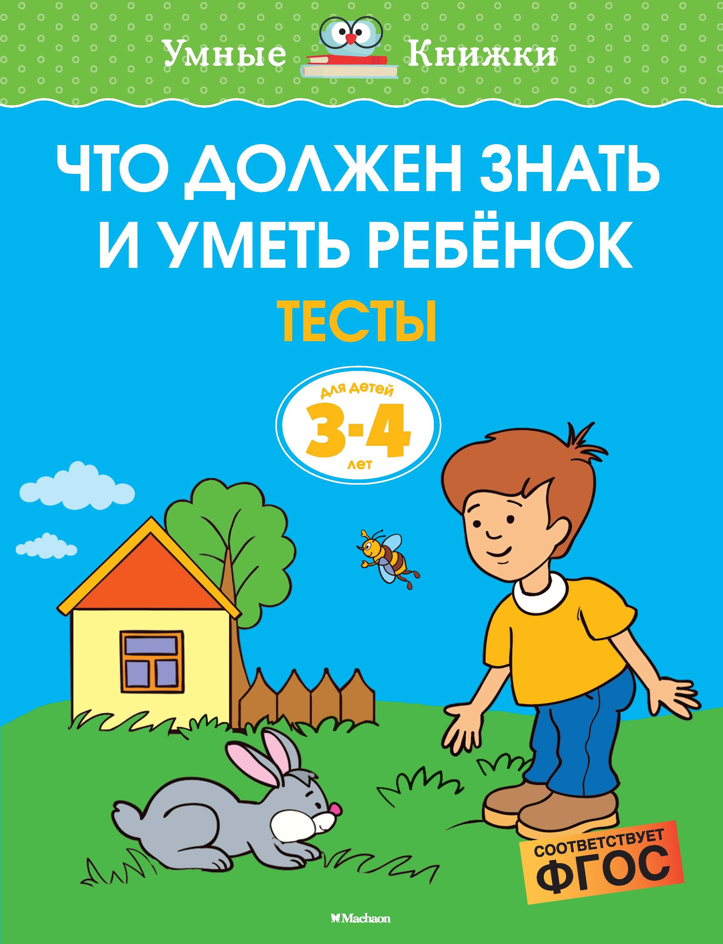 Развивающие книги для детей 4-5 лет: обзор лучших произведений и учебников