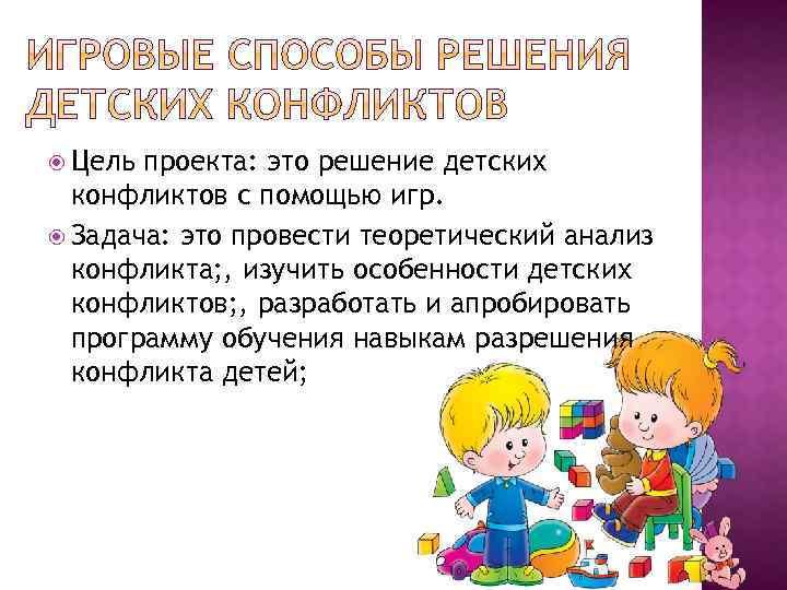 12 конфликтных ситуаций на детской площадке. русалочка и её отец тритон, как пример конфликта