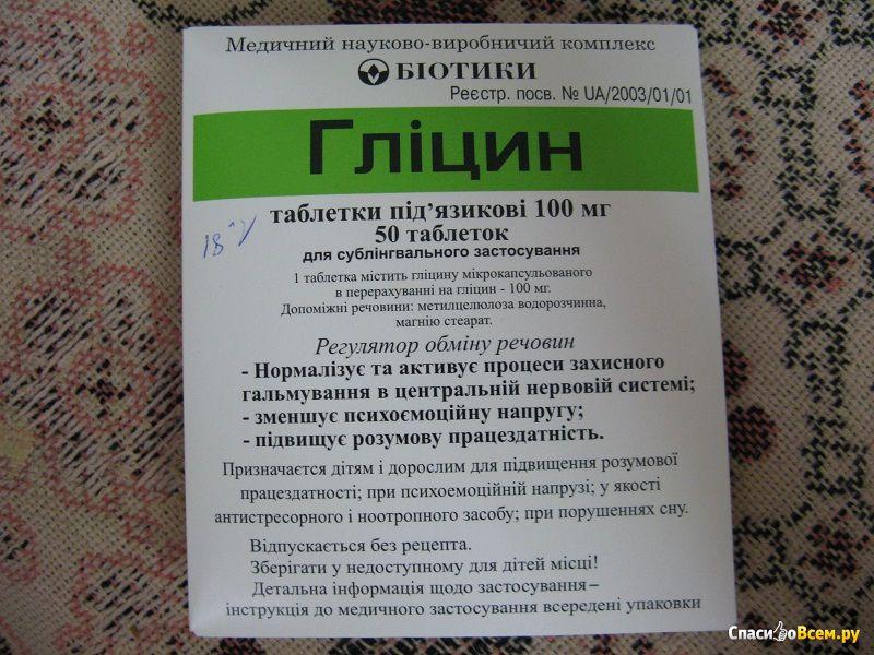 Глицин для грудничков – показания к применению и дозировка