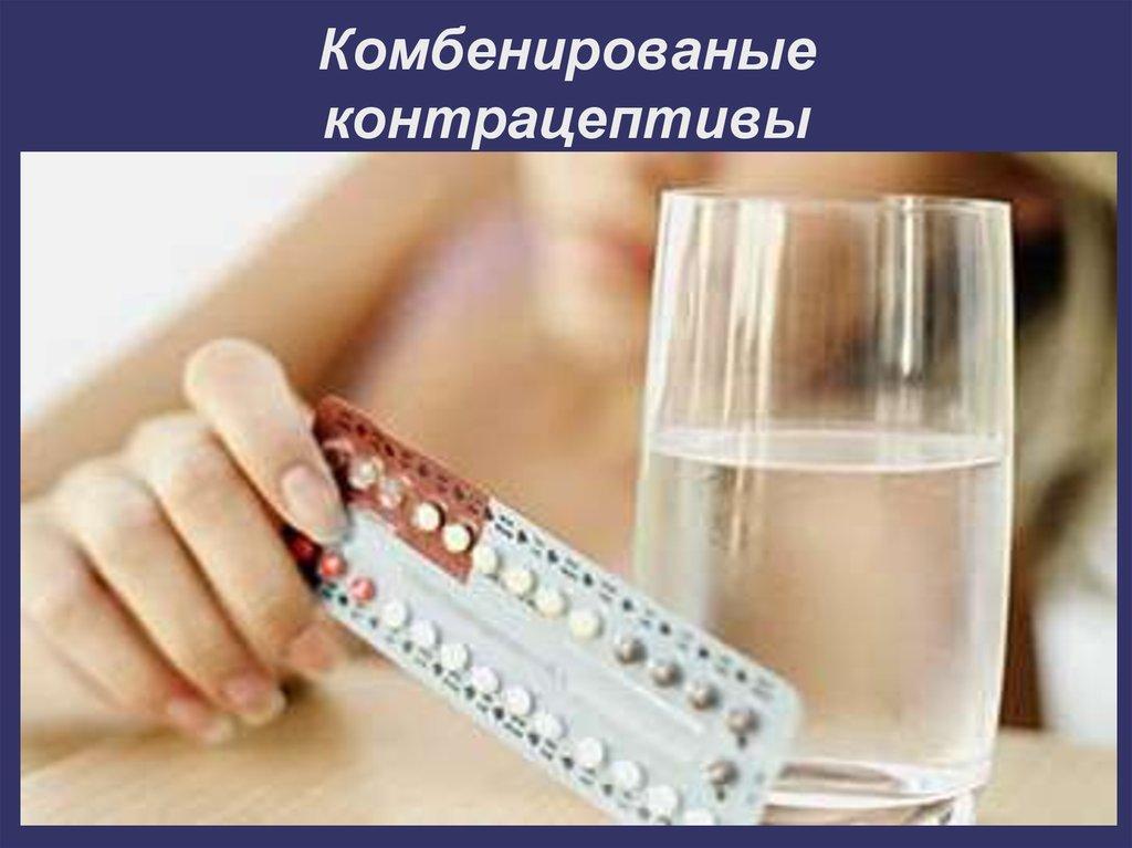 Контрацепция: правила подбора, эффективность и противопоказания   университетская клиника