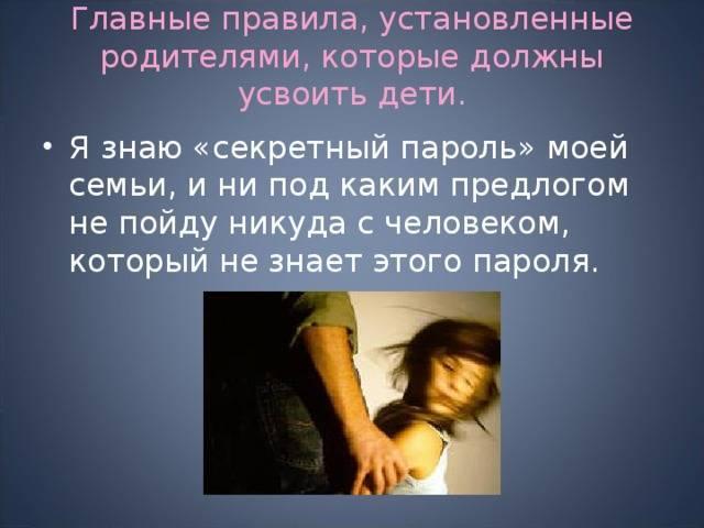 Незнакомый человек пристает к ребенку: что делать детям