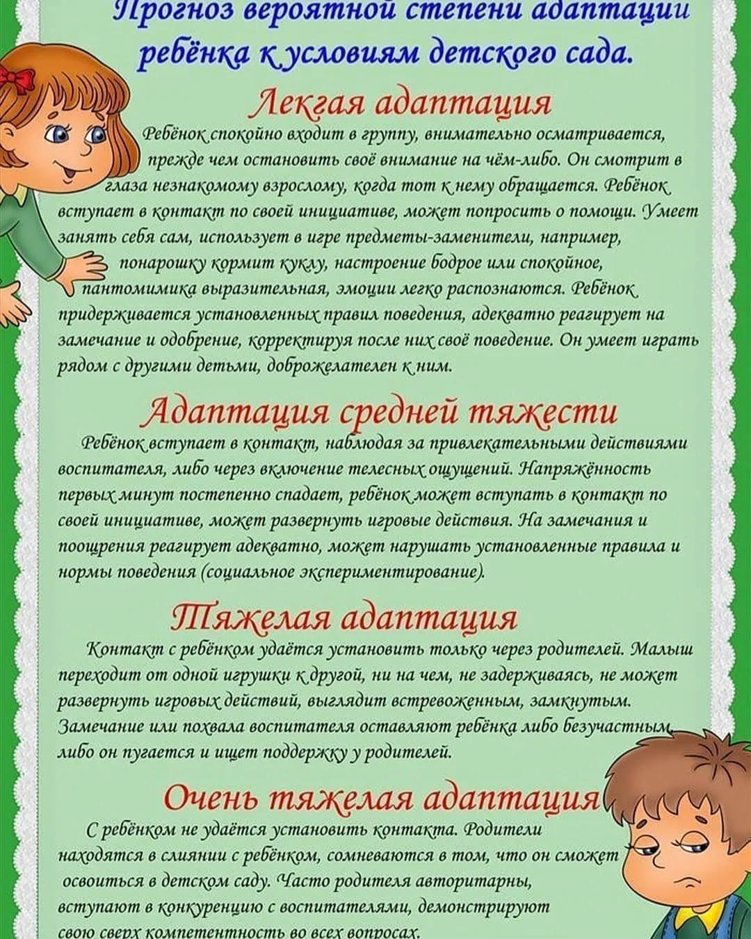 Как облегчить адаптацию ребенка к детскому саду: 9 основных причин