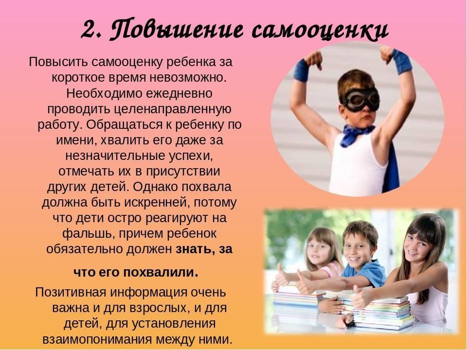 Как поднять самооценку ребенку: советы психолога | sun family club