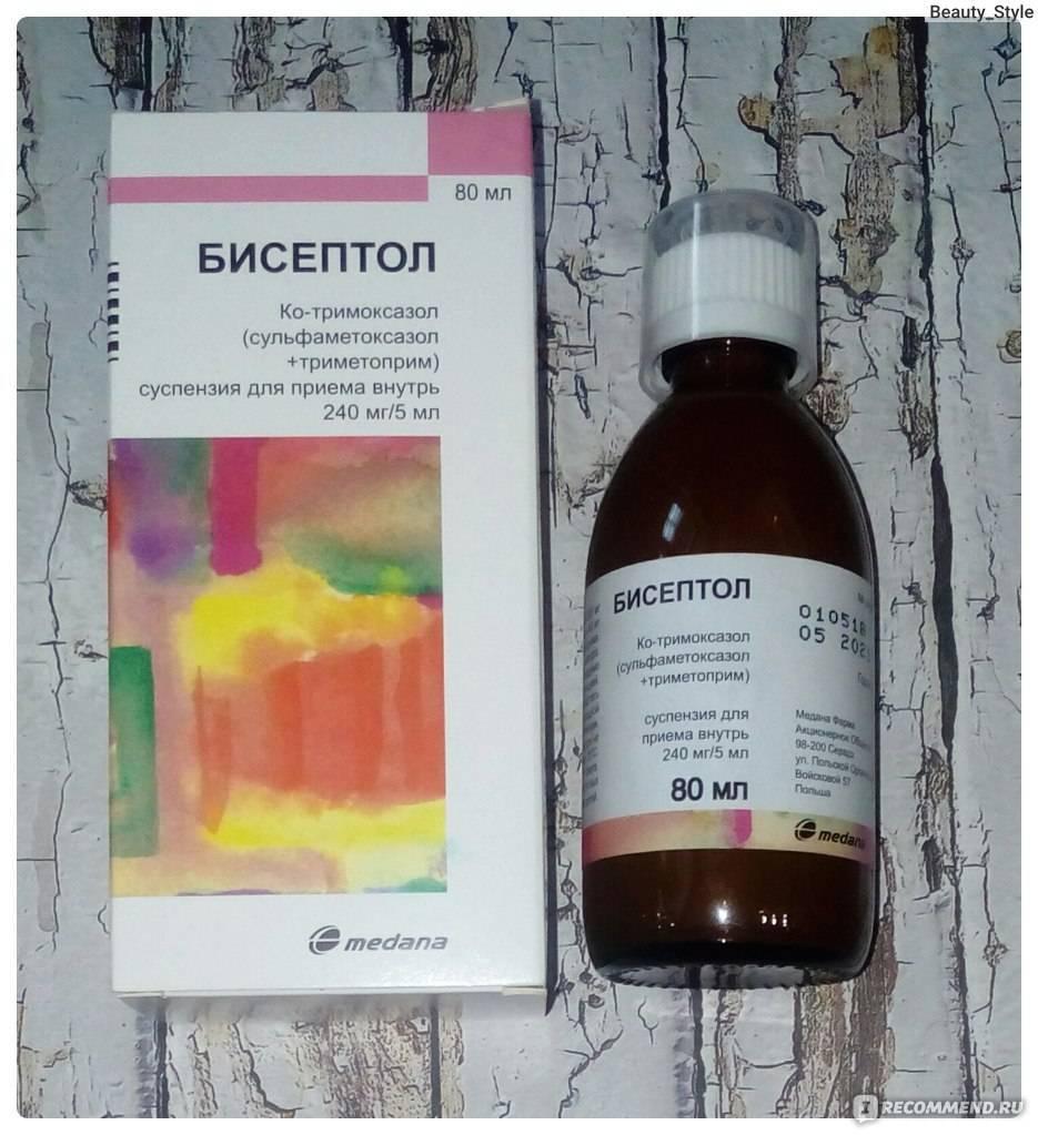 Противомикробный препарат - бисептол суспензия: инструкция по применению для детей и эффективные аналоги