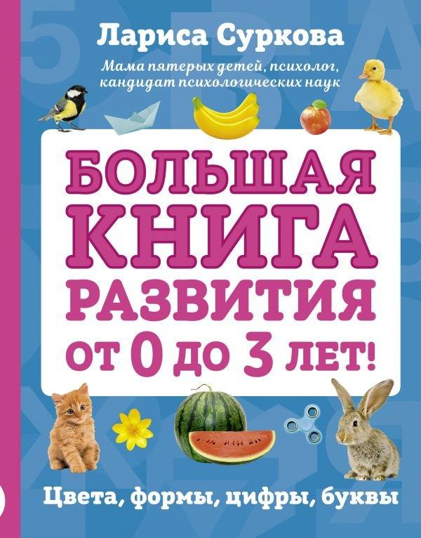 Топ-15 книг для малышей от1до1,5 лет