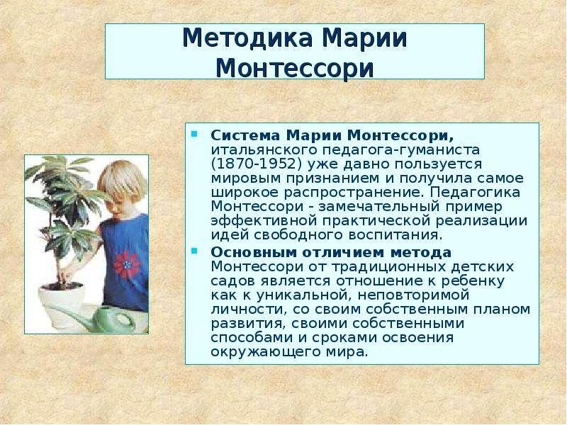 Мария монтессори и ее методика - педагоги  - преподавание - образование, воспитание и обучение - сообщество взаимопомощи учителей педсовет.su