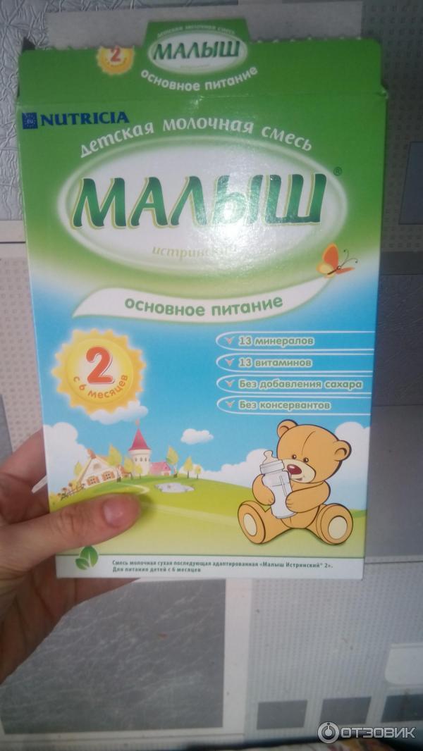 Детские сухие молочные смеси от 0 до 6 месяцев: какая лучше? особенности выбора и обзор популярных продуктов