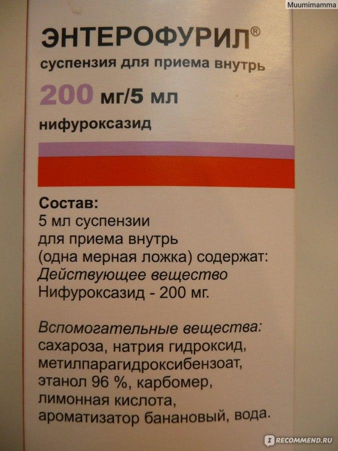 Энтерофурил инструкция по применению (суспензия)