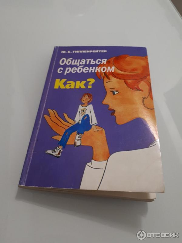 О книге «общаться с ребенком. как?» ю. б. гиппенрейтер