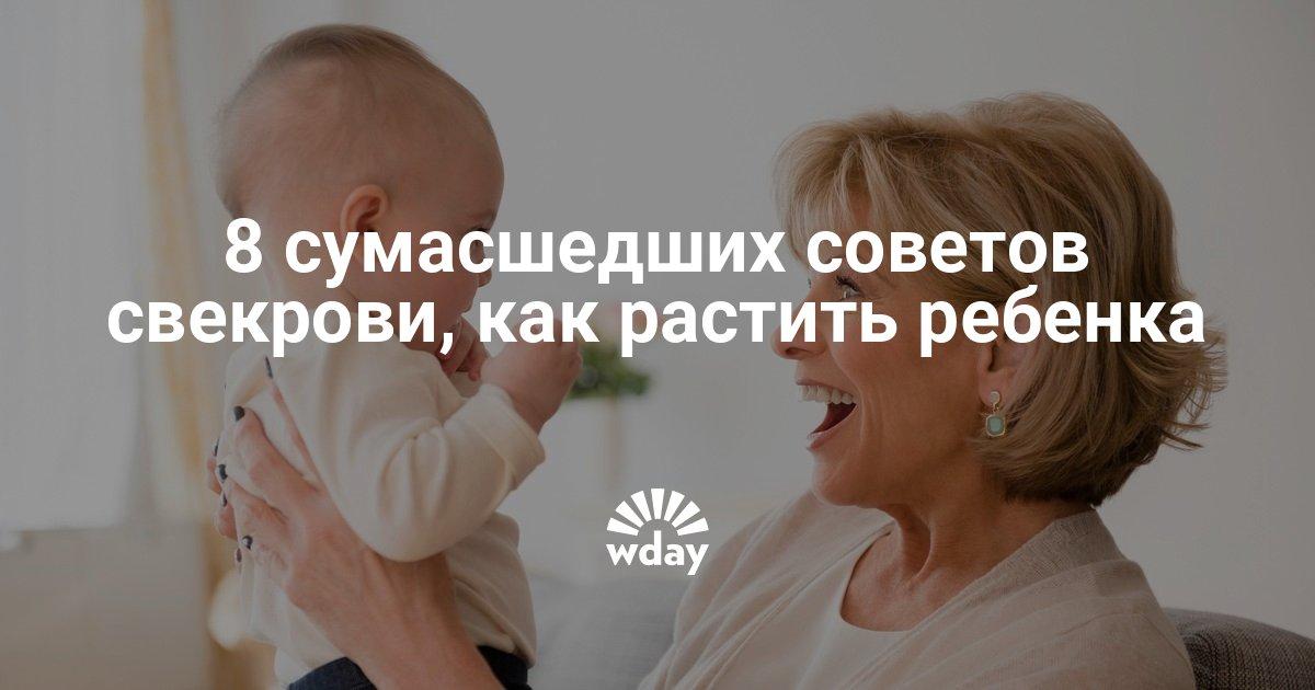 Свекровь не хочет помогать с внуками, любит их по-разному или вообще не интересуется: советы психологов